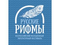 """Логотип """"Русские рифмы"""""""