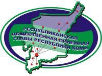 Республиканская общественная приемная Главы Республики Коми
